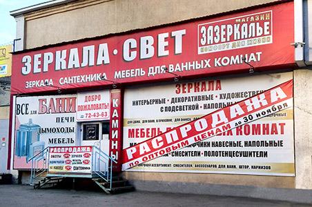 """Магазин """"Зазеркалье"""" - все для дома и бани"""
