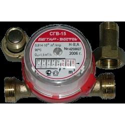счетчик воды СГВ-15 МЗ ОК Бетар с КМЧ - общий вид | zz-c.ru