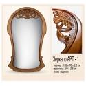 зеркало в раме АРТ-1 780х1280х25мм